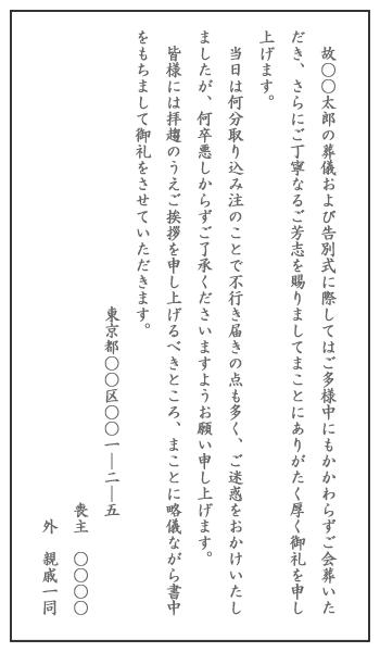 書き方 香典 手紙